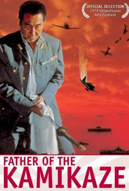 Постер фильма Отец Камикадзе (1974)