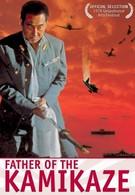 Отец Камикадзе (1974)
