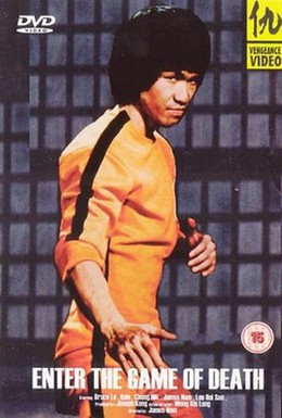 Постер фильма Игра на смерть (1978)