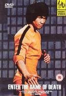 Игра на смерть (1978)