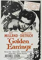 Золотые серьги (1947)