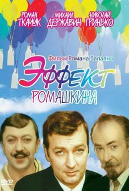 Постер фильма Эффект Ромашкина (1973)