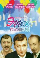 Эффект Ромашкина (1973)