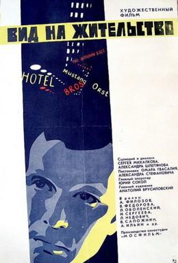 Постер фильма Вид на жительство (1972)