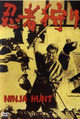 Постер фильма Охота на ниндзя (1964)