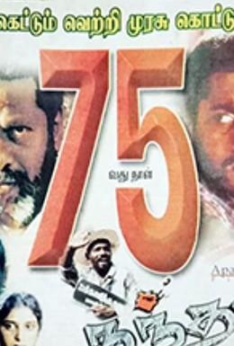 Постер фильма Нанда (2001)