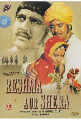 Постер фильма Решма и Шера (1971)