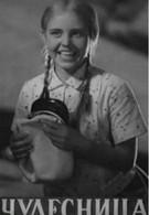 Чудесница (1936)