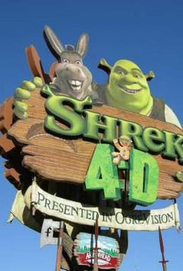 Постер фильма Шрэк 4-D (2003)