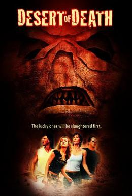 Постер фильма Пустыня смерти (2006)