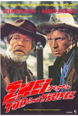 Постер фильма Просчет лейтенанта Слейда (1976)