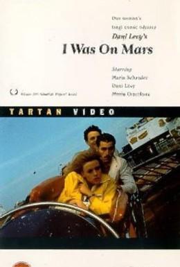Постер фильма Я была на Марсе (1991)
