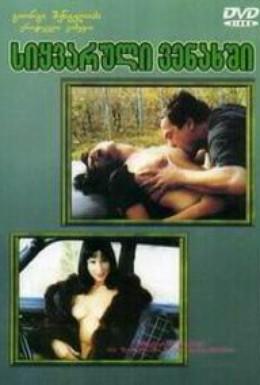 Постер фильма Грузинский виноград (2001)