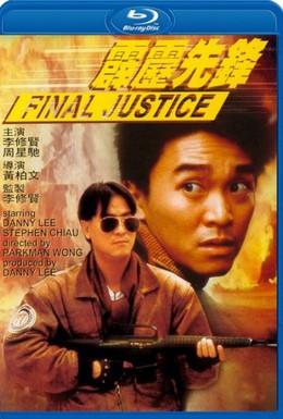 Постер фильма Последнее правосудие (1988)