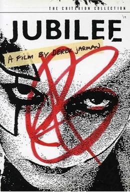 Постер фильма Юбилей (1978)