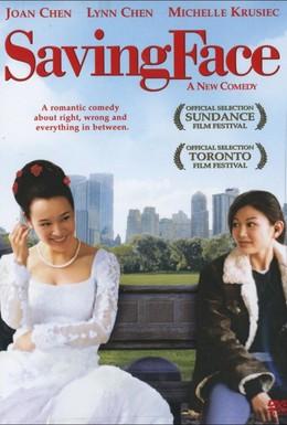 Постер фильма Спасая лицо (2004)
