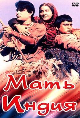 Постер фильма Мать Индия (1957)