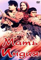 Мать Индия (1957)