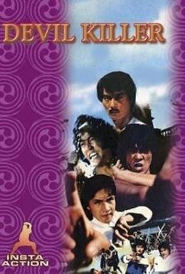 Постер фильма Дьявол-убийца (1980)