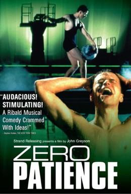 Постер фильма Нулевой пациент (1993)