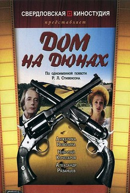 Постер фильма Дом на дюнах (1984)