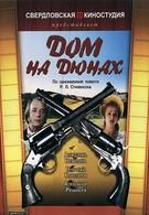 Дом на дюнах (1984)
