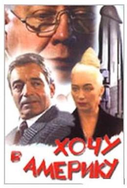 Постер фильма Хочу в Америку (1993)