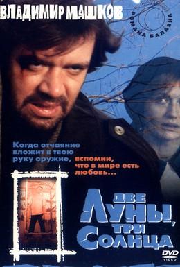 Постер фильма Две луны, три солнца (1998)