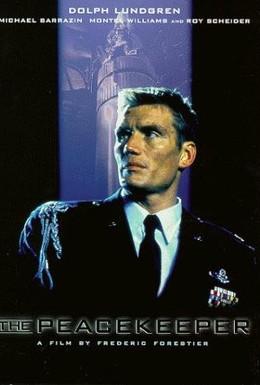 Постер фильма Миротворец (1997)