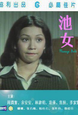 Постер фильма Девочки для массажа (1976)