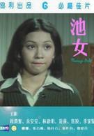 Девочки для массажа (1976)