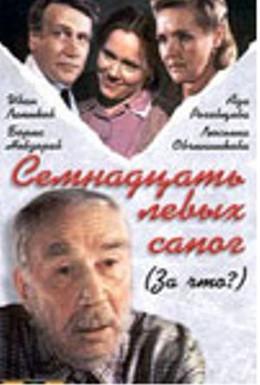 Постер фильма Семнадцать левых сапог (1991)