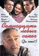 Семнадцать левых сапог (1991)