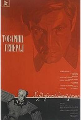 Постер фильма Товарищ генерал (1973)