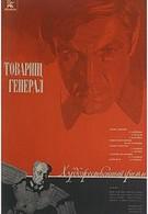 Товарищ генерал (1973)