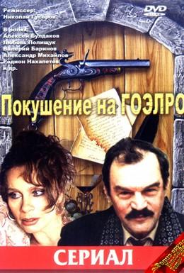 Постер фильма Покушение на ГОЭЛРО (1986)