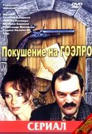 Покушение на ГОЭЛРО (1986)