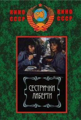 Постер фильма Сестрички Либерти (1990)