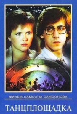 Постер фильма Танцплощадка (1985)