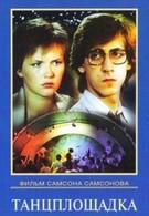 Танцплощадка (1985)