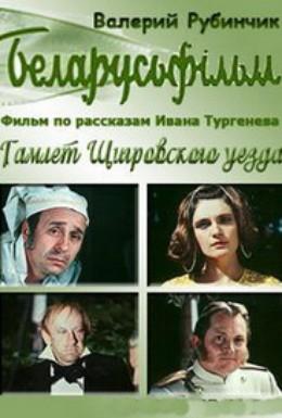 Постер фильма Гамлет Щигровского уезда (1975)
