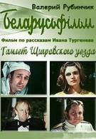 Гамлет Щигровского уезда (1975)