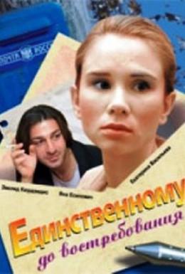 Постер фильма Единственному, до востребования (2006)