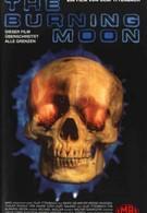 Пылающая луна (1992)