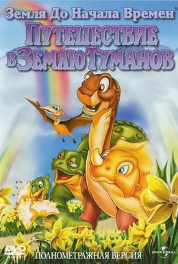 Постер фильма Земля до начала времен 4: Путешествие в Землю Туманов (1996)