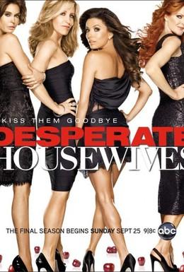 Постер фильма Отчаянные домохозяйки (2007)