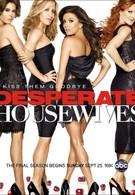 Отчаянные домохозяйки (2007)