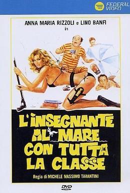 Постер фильма Всем классом на море (1980)
