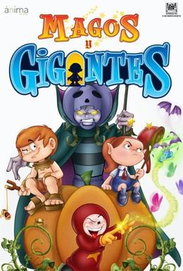 Постер фильма Маги и великаны (2003)