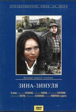 Постер фильма Зина-Зинуля (1986)